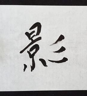 20180211_101329 (3).jpg